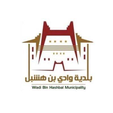 بلدية وادي ابن هشبل تبدأ توزيع منح على المواطنين - المواطن