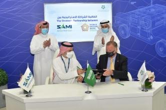 معرض الدفاع العالمي 2022 يعلن الشركة السعودية للصناعات العسكرية SAMI شريكاً استراتيجياً