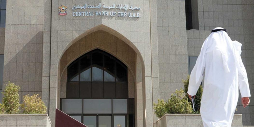 المصرف المركزي الإماراتي يصدر نظاماً جديداً لحماية المستهلك
