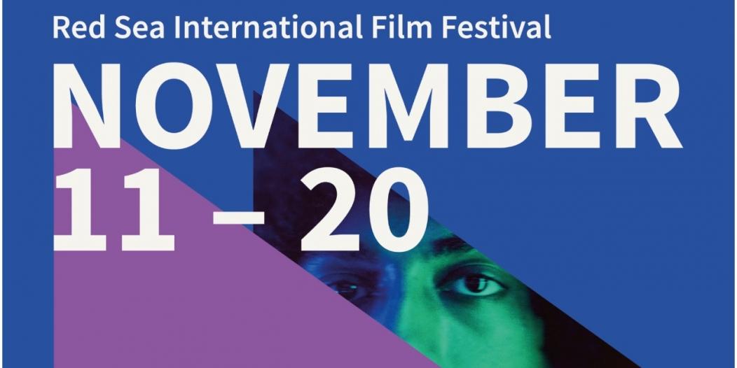 مهرجان البحر الأحمر السينمائي حدث عالمي وطموح في السعودية
