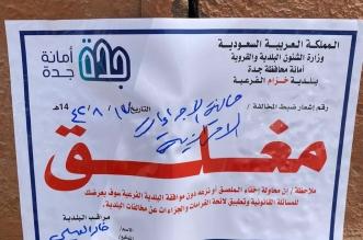 إغلاق 116 منشأة تجارية خالفت التدابير الوقائية في جدة - المواطن