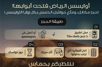 أوايسس الرياض