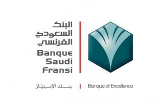 وظائفالبنك السعودي الفرنسي