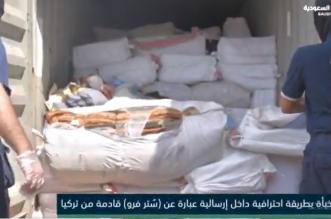 فيديو.. لحظة ضبط أكثر من 1.3 مليون حبة كبتاجون في إرسالية فراء واردة من تركيا - المواطن