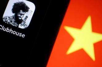 الصين تنافس كلوب هاوس بتطبيق مبتكر