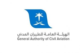 هيئة الطيران المدني