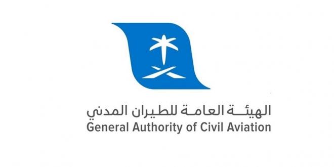 صورة الطيران المدني توجه بتسجيل بيانات التحصين للمسافرين القادمين للسعودية قبل المغادرة