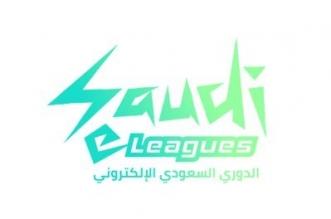 الدوري السعودي الإلكتروني