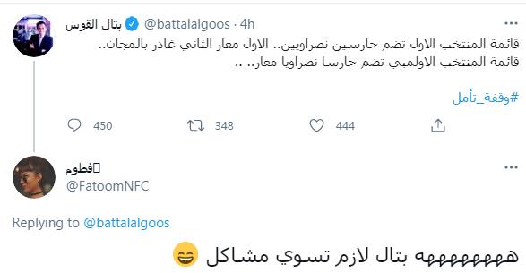 تعليق بتال القوس على مشجعة نصراوية انتقدته بعد تغريدته - المواطن