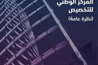 أهداف المركز الوطني للتخصيص وأبرز القطاعات المستهدفة - المواطن