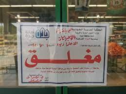 أمانة جدة تغلق 209 منشآت مخالفة للتدابير الوقائية - المواطن