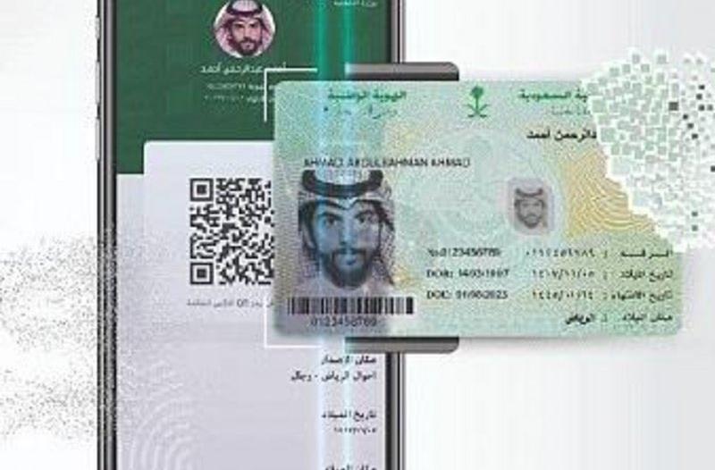 توكلنا: الهوية الوطنية الرقمية لا تغني عن حمل الوثيقة الأساسية