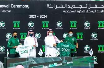 تجديد الشراكة بين الاتحاد السعودي لكرة القدم والبنك الأهلي حتى 2024 - المواطن
