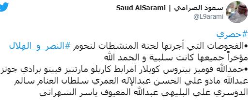 الصرامي يكشف نتيجة المنشطات لـ 17 لاعبًا من الهلال والنصر - المواطن