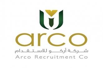 وظائف شركة آركو للاستقدام