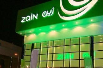 شركة زين للاتصالات