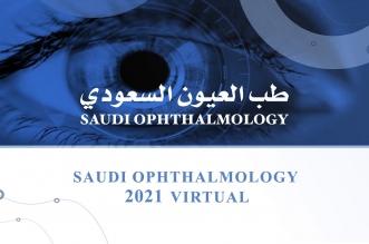 طب العيون السعودي 2021