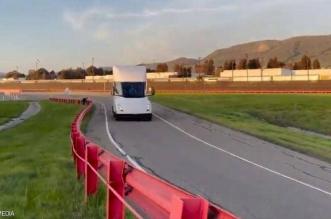 فيديو.. تيسلا تقتحم صناعة الشاحنات (2)