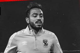 محمود كهربا لاعب الأهلي المصري