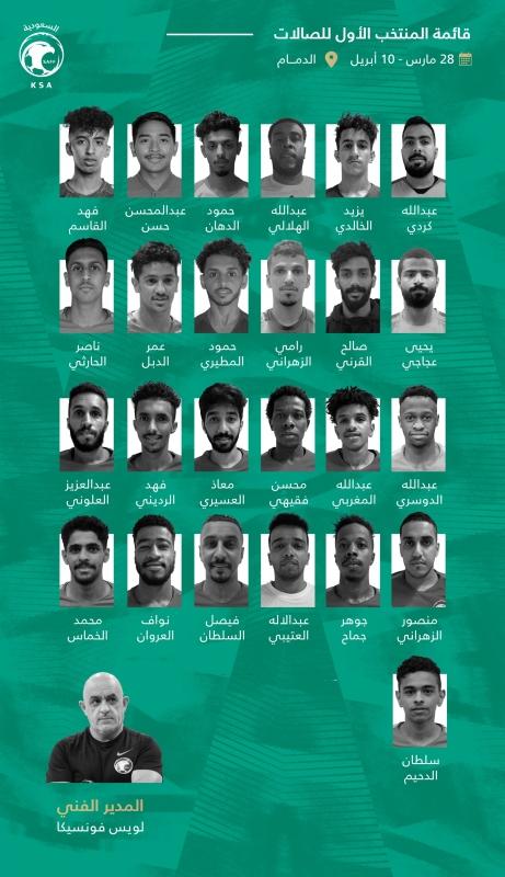 منتخب السعودية لكرة الصالات