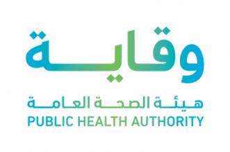 هيئة الصحة العامة