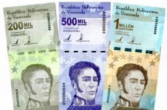 ورقة نقدية بـ 6 أصفار قيمتها أقل من دولار! - المواطن