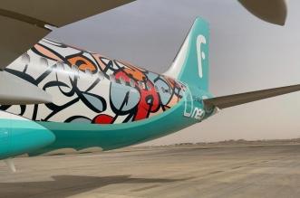 طيران ناس يشارك في مبادرة عام الخط العربي بالتعاون مع وزارة الثقافة - المواطن