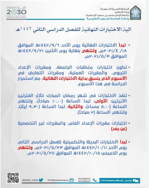 جامعة الإمام محمد بن سعود تحدد آلية الاختبارات للفصل الثاني - المواطن