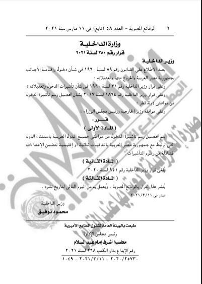 مصر تفرض رسم تأشيرة دخول على مواطني جميع الدول العربية - المواطن