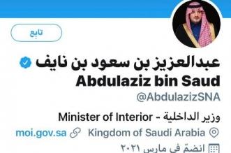 وزير الداخلية يدشن حسابه في تويتر - المواطن