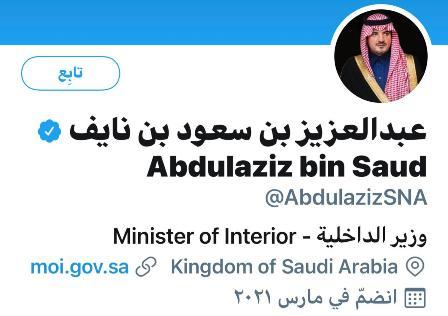 وزير الداخلية يدشن حسابه في تويتر