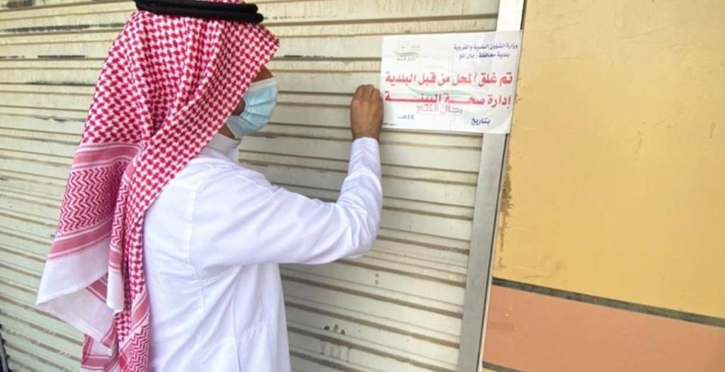إغلاق 7 محلات ورصد مخالفات بلدية في رجال ألمع