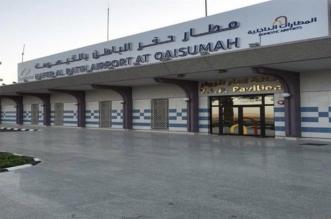 مطار حفر الباطن بالقيصومة