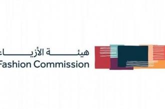 وزارة الثقافة تفتح باب التسجيل بالمرحلة الثالثة من برنامج حاضنة الأزياء - المواطن