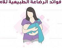 الصحة: الرضاعة الطبيعية تقي الطفل من الأمراض والعدوى