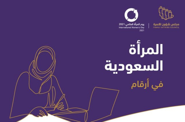 مجلس شؤون الأسرة: السعودية عملت على تمكين ودعم المرأة للمشاركة بفاعلية في مسيرة التنمية