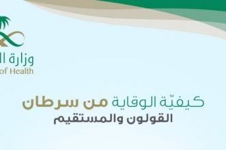 الصحة: 5 طرق للوقاية من سرطان القولون - المواطن