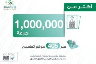 الصحة: إعطاء أكثر من مليون جرعة من لقاح كورونا حتى الآن - المواطن