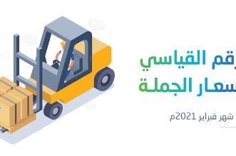 أسعار الجملة في السعودية ترتفع 7.3 % خلال فبراير - المواطن