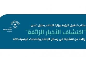 وزارة الإعلام تطلق مبادرة تحدي اكتشاف الأخبار الزائفة