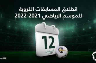 منافسات موسم 2021/2022