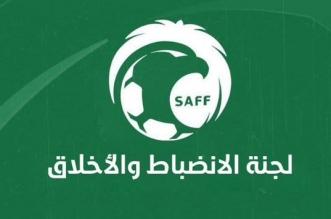 لجنة الانضباط بـ الاتحاد السعودي