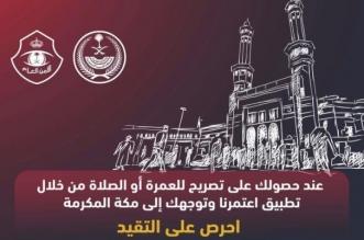 الأمن العام: الالتزام بموعد تصريح العمرة والإجراءات الوقائية شرط دخول العاصمة المقدسة - المواطن