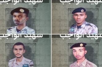 أمن الدولة تستعيد ذكرى 4 أبطال استشهدوا في مواجهة مطلوبين بالدمام - المواطن
