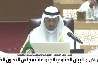نايف الحجرف قمة مجلس التعاون الخليجي