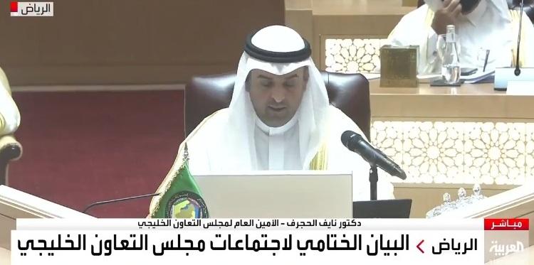 الحجرف في البيان الختامي لاجتماع التعاون الخليجي: أمن دول المجلس كل لا يتجزأ