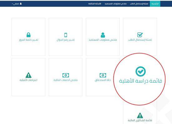 خطوات الاستعلام عن نتائج الأهلية في حساب المواطن