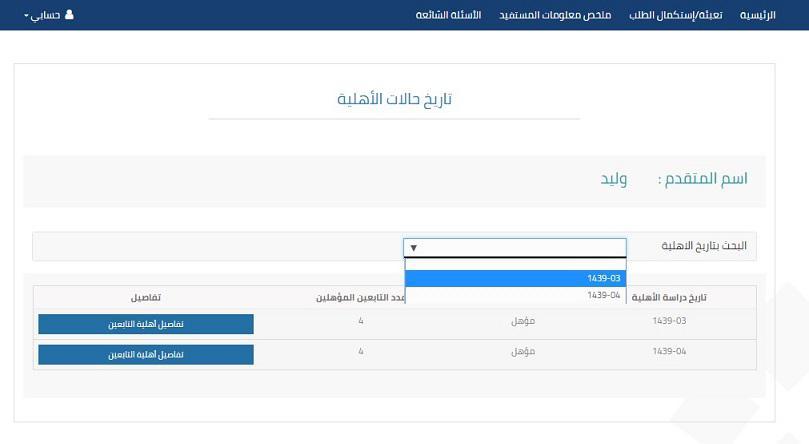 نتائج الأهلية في حساب المواطن