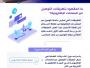 هيئة الاتصالات تعلن عن البيئة التنظيمية التجريبية لتطبيقات التوصيل