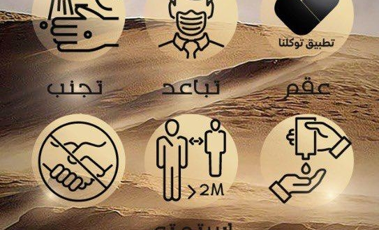هيئة الترفية تعلن عودة أوايسس الرياض تحت شعار نتعاون ما نتهاون - المواطن